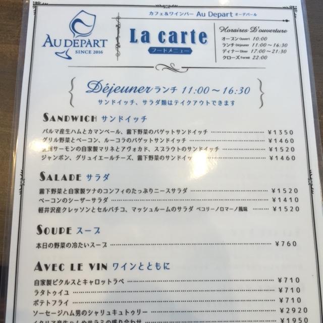 au depart menu