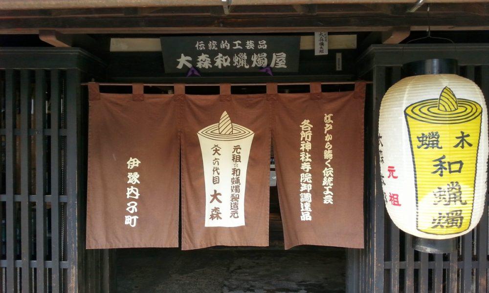 candles in shikoku