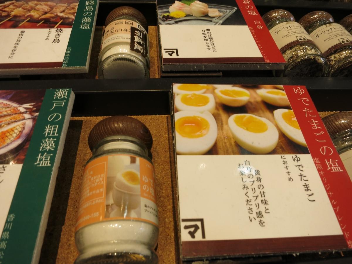 egg salt