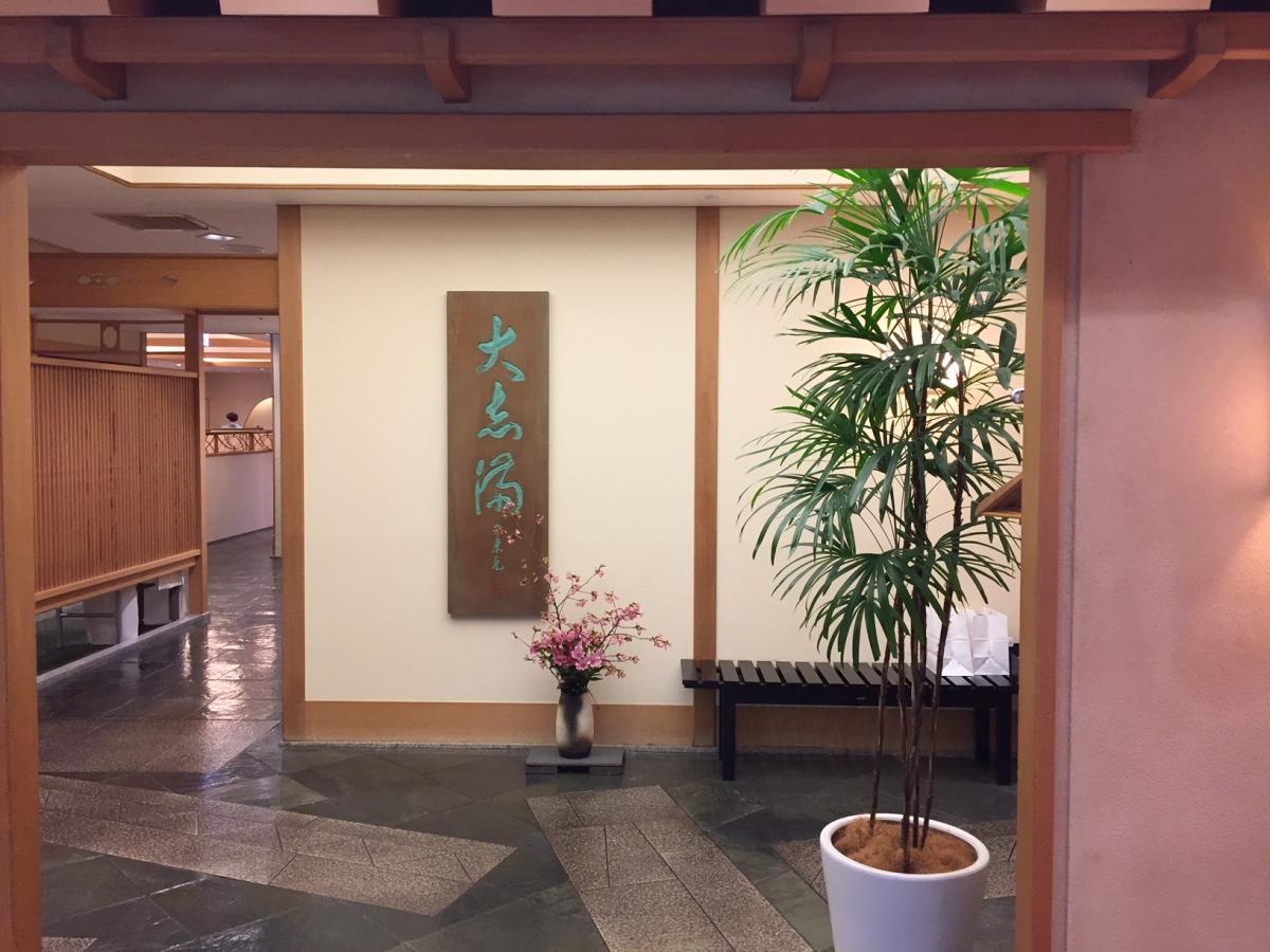 oshima entrance