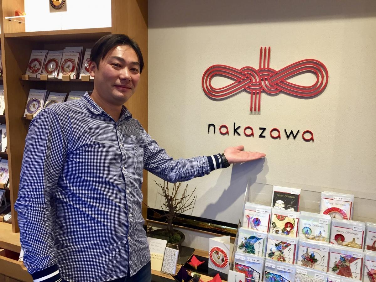 Nakazawa Jr.
