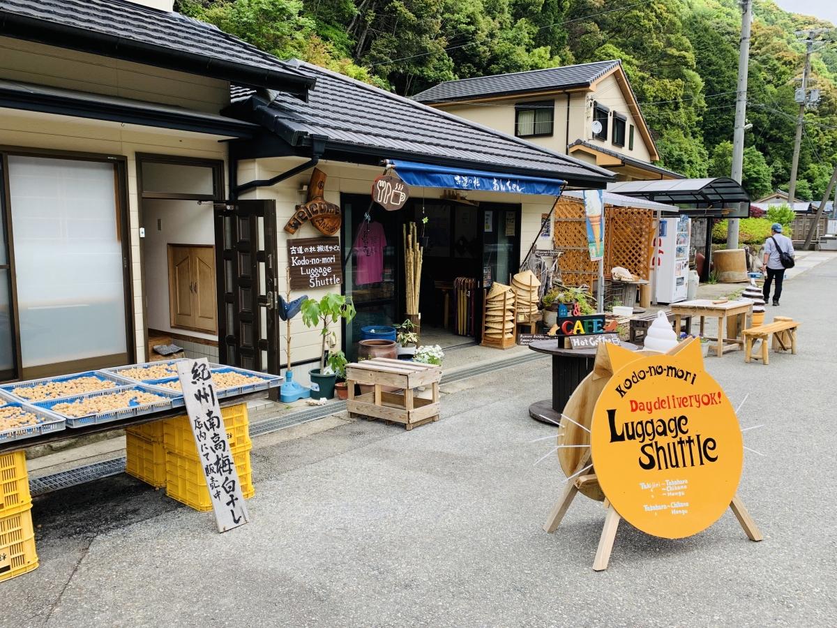 Kumano Kodo Takijiri-oji